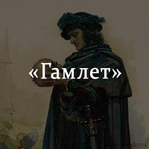 Краткое содержание «Гамлет»