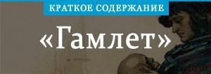 Краткое содержание «Краткое содержание «Гамлет»»