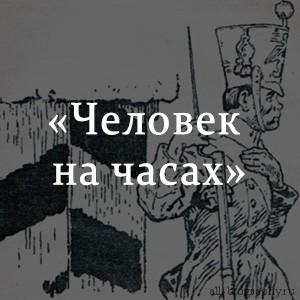 Краткое содержание «Человек на часах»