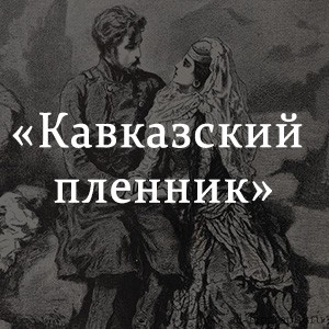 Краткое содержание «Кавказский пленник»