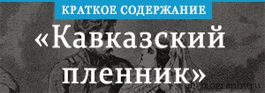 Краткое содержание «Краткое содержание «Кавказский пленник»»