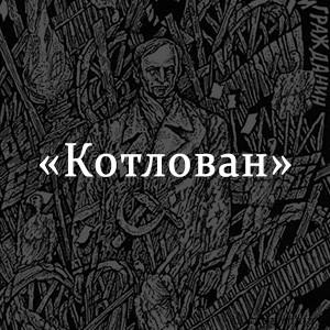 Краткое содержание «Котлован»