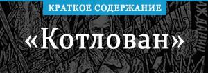 Краткое содержание «Краткое содержание «Котлован»»
