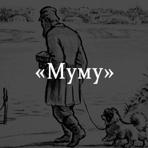 Краткое содержание «Муму»