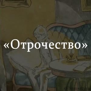 Краткое содержание «Отрочество»