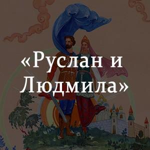 Краткое содержание «Руслан и Людмила»