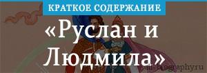 Краткое содержание «Краткое содержание «Руслан и Людмила»»