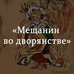 Краткое содержание «Мещанин во дворянстве»