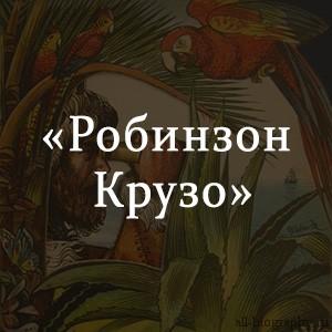 Краткое содержание «Робинзон Крузо»