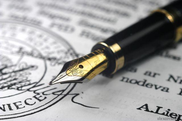 Договір або договір наголос