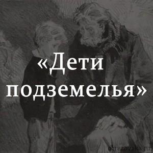 Краткое содержание «Дети подземелья»