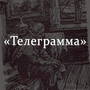 Краткое содержание «Телеграмма»