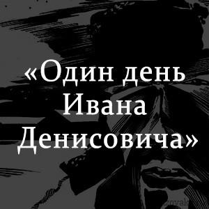 Краткое содержание «Один день Ивана Денисовича»
