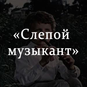 Краткое содержание «Слепой музыкант»