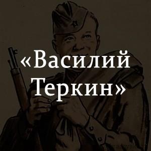 Краткое содержание «Василий Теркин»