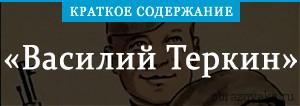 Краткое содержание «Краткое содержание «Василий Теркин»»