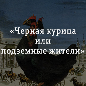 Краткое содержание «Черная курица или подземные жители»