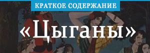 Краткое содержание «Краткое содержание «Цыганы»»