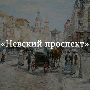 Краткое содержание «Невский проспект»