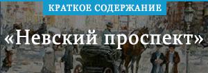 Краткое содержание «Краткое содержание «Невский проспект»»