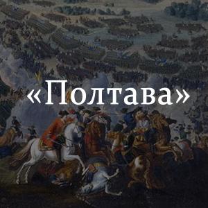 Краткое содержание «Полтава»