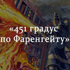 Краткое содержание «451 градус по Фаренгейту»
