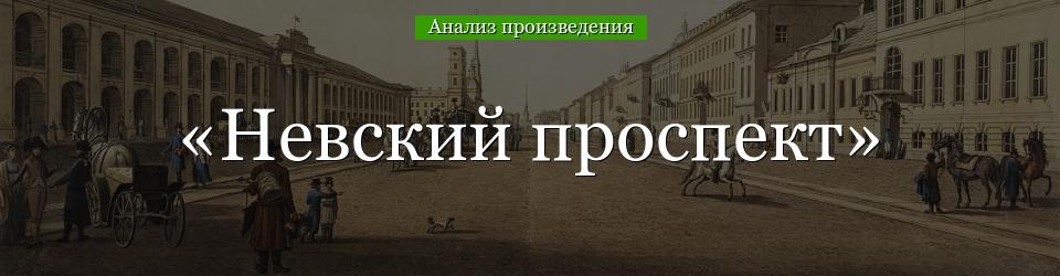 Эссе по произведению невский проспект 4723