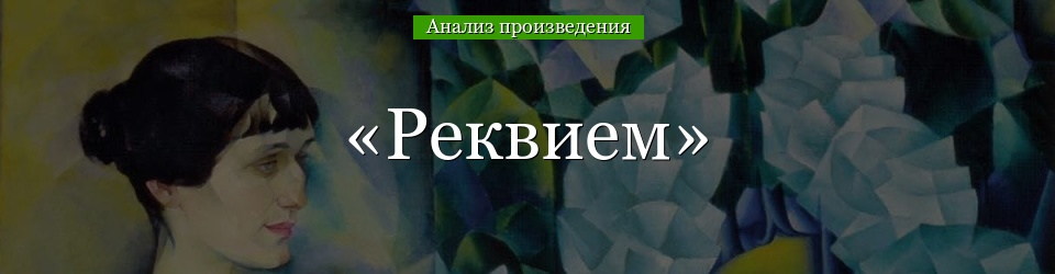 Анализ «Реквием» Ахматова