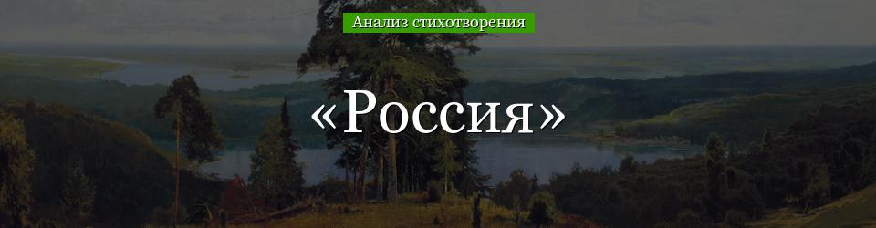 Анализ стихотворения «Россия» Блока