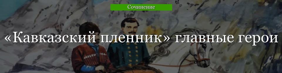 краткое содержание рассказа саша черный кавказский пленник