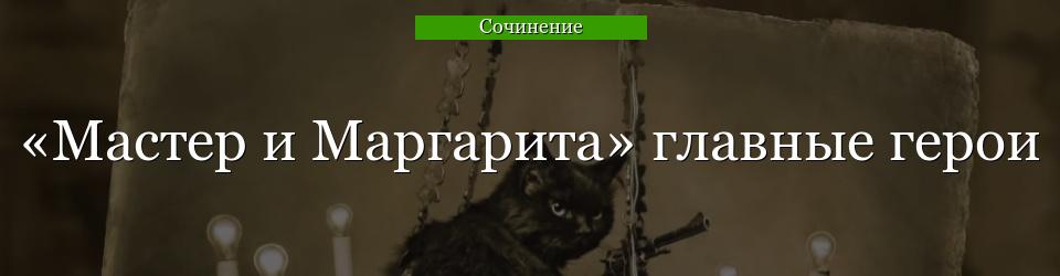 Любовь в романе М.Булгакова «Мастер и Маргарита» - презентация онлайн | 250x960