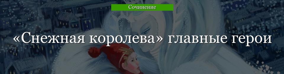 дата снежная королева главные герои тебе доброты