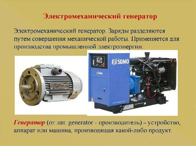 Электромеханические источники тока