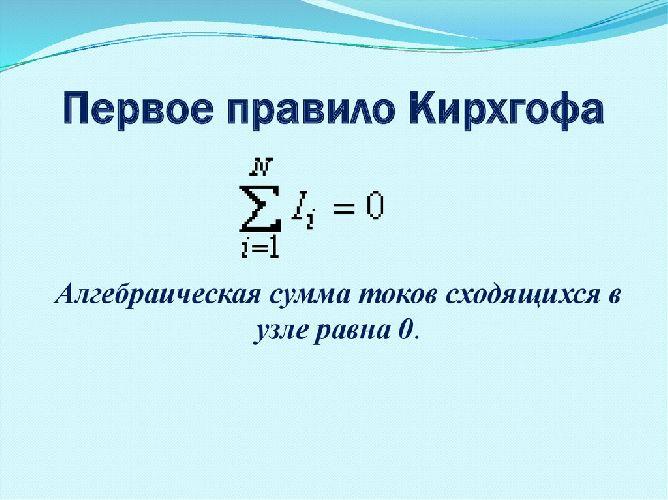 Первое правило Кирхгофа