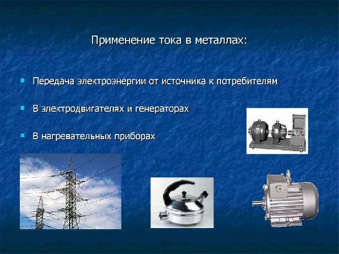 Применение электрического тока