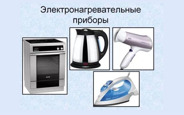 Бытовые нагревательные приборы: чайник, утюг, фен, электроплита
