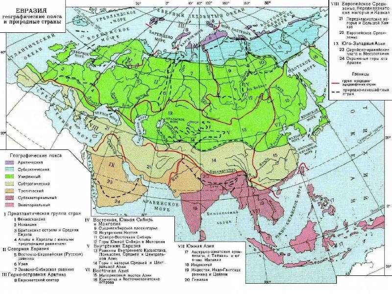 Klimaticheskie Poyasa Evrazii Geografiya 7 Klass Vostochnoj I