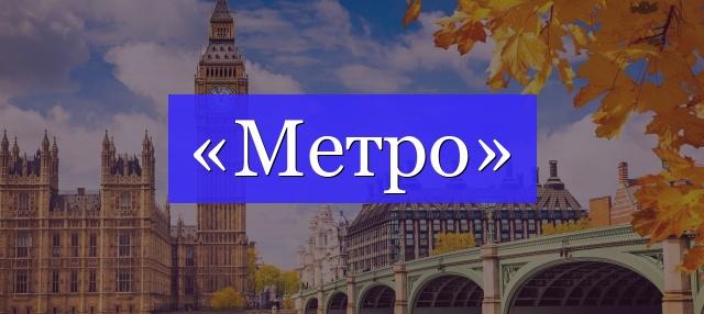 метро слово