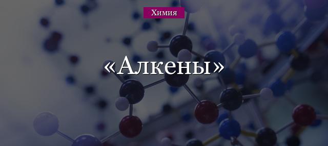 Батаев В., Батаева Е. | Алкены | Журнал «Химия» № 18/2004 | 286x640