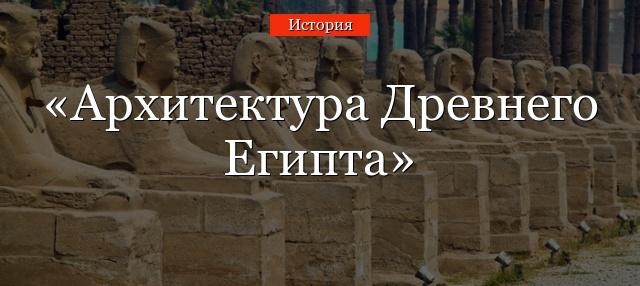 Доклад на тему архитектура древнего египта кратко 1089