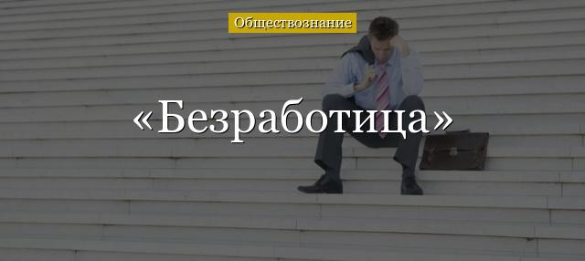 Безработица доклад по обществознанию 1670