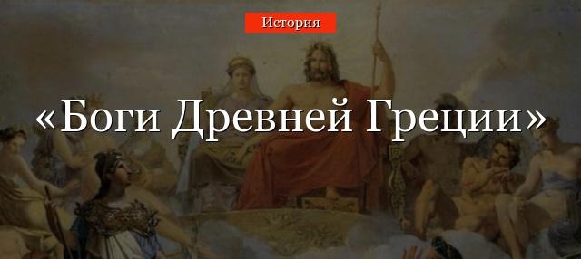 Доклады о греческих богах 358