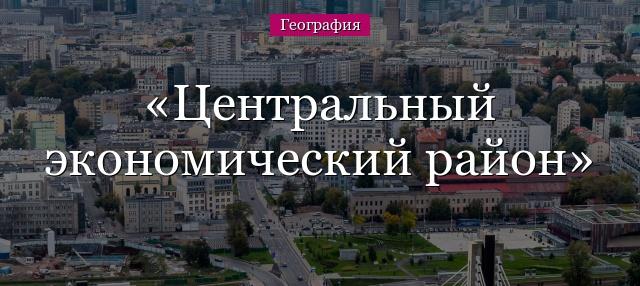 Доклад на тему центрально экономический район 7441