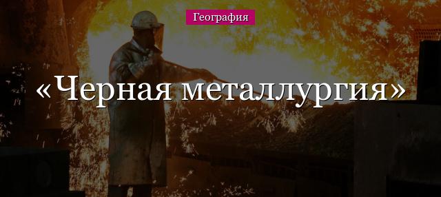 по производству черных металлов россия занимает что занимает память на iphone