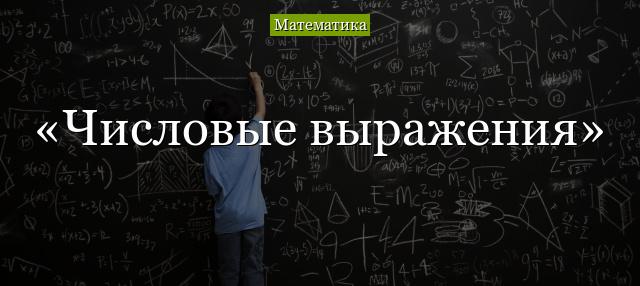 Решения задач с числовыми равенствами основные методы решения задач по элементарной математике