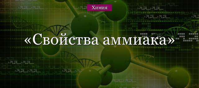 Свойства аммиака – химические и физические
