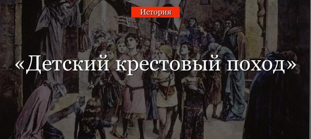 Детский крестовый поход 1212 года кратко