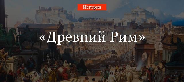 Доклад про культуру древнего рима 8596