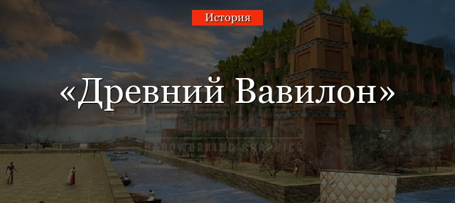 Вавилон доклад по истории 9465