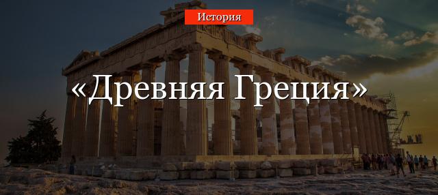 Древняя греция на английском доклад 6837